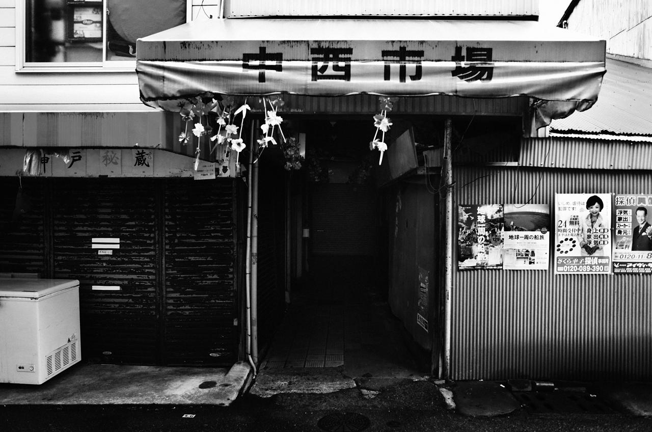 nakanishi ichiba