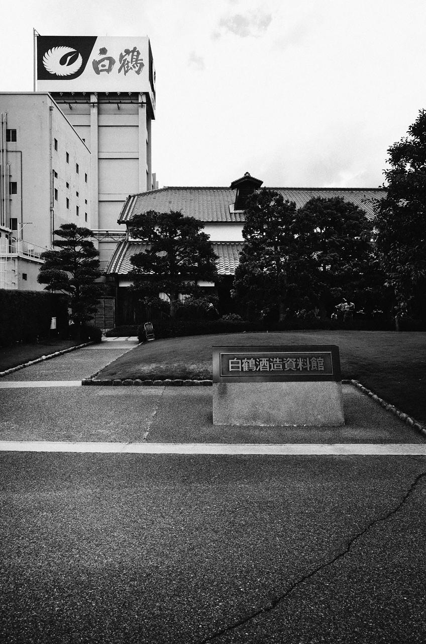 Hakutsuru Shuzo Shiryokan