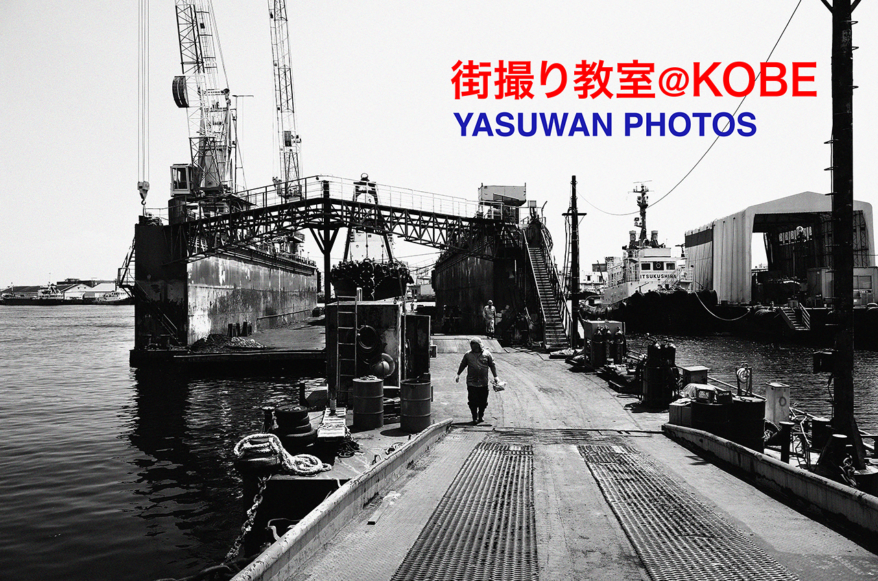 floating dock, port of hyogo