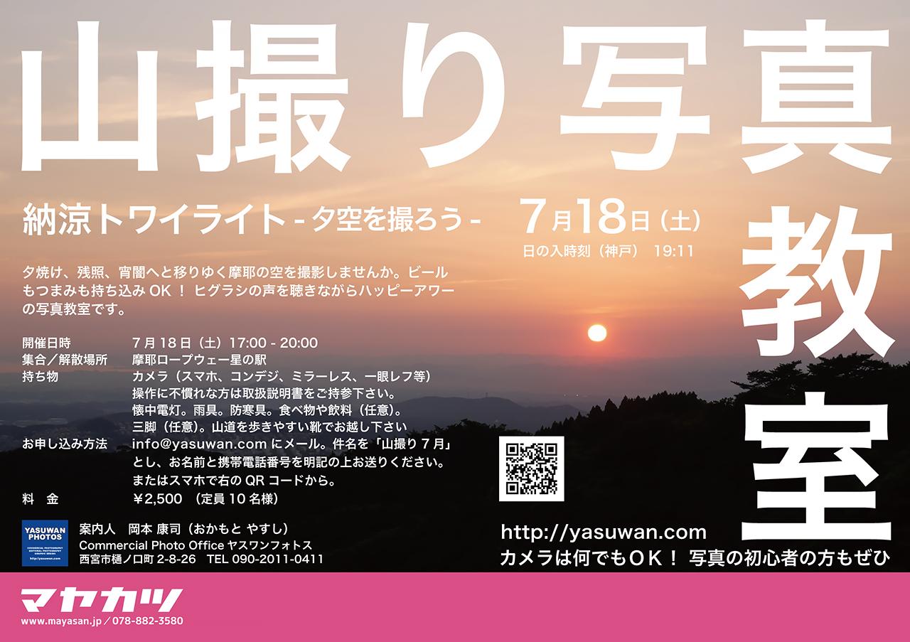 yamadori_07_2020